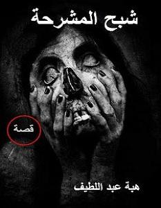 تحميل رواية شبح المشرحة pdf – هبة عبد اللطيف
