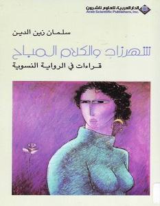 تحميل كتاب شهرزاد والكلام المباح pdf – سلمان زين الدين