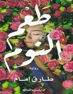 تحميل رواية طعم النوم pdf – طارق إمام