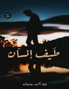 تحميل رواية طيف إنسان pdf – لمياء أحمد عثمان