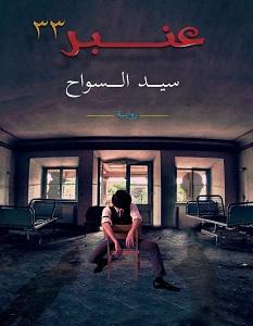 تحميل رواية عنبر 33 pdf – سيد السواح