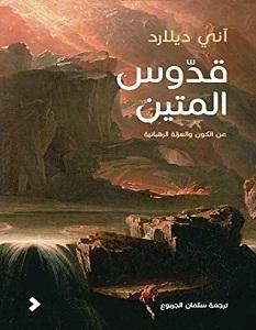 تحميل رواية قدوس المتين pdf – آني ديلارد
