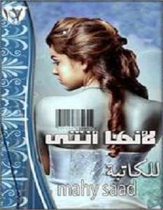تحميل رواية لأنها أنثى pdf – أحلام سعد