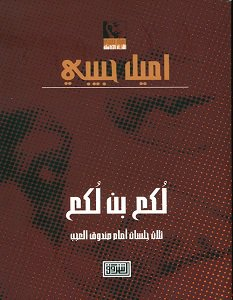 تحميل رواية لكع بن لكع pdf – إميل حبيبي