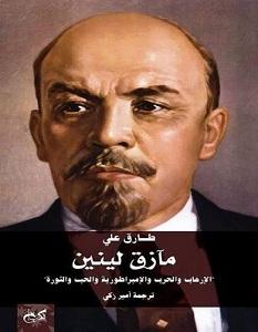 تحميل كتاب مآزق لينين pdf – طارق علي
