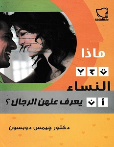 تحميل كتاب ماذا تحب النساء أن يعرف عنهن الرجال pdf – چيمس دوبسون