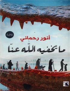 تحميل رواية ما يخفيه الله عنا pdf – أنور رحماني