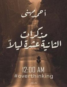 تحميل كتاب مذكرات الثانية عشرة ليلاً pdf – أحمد مهنى
