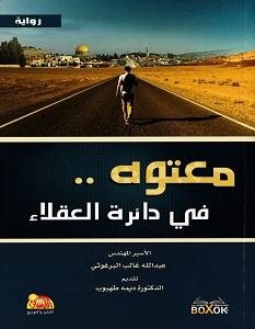 تحميل رواية معتوه في دائرة العقلاء pdf – عبد الله البرغوثي