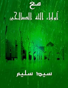 تحميل كتاب مع أولياء الله الصالحين pdf – سيد سليم