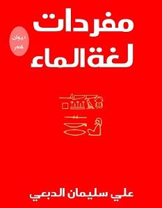 تحميل ديوان مفردات لغة الماء pdf – علي سليمان الدبعي