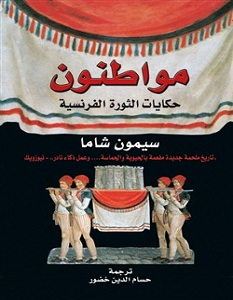تحميل كتاب مواطنون: حكايات الثورة الفرنسية pdf – سيمون شاما