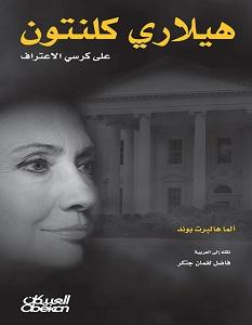 تحميل كتاب هيلاري كلينتون على كرسي الاعتراف pdf – هالبرت ألما بوند