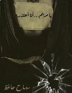 تحميل رواية يا مريم.. أنا اعتذر pdf – سماح حافظ