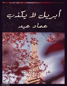 تحميل رواية أبريل لا يكذب pdf – عماد عيد