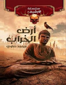تحميل رواية أرض الخراب pdf – محمد صاوي