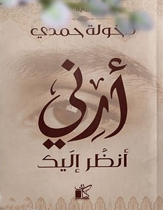 تحميل رواية أرني أنظر إليك pdf – خولة حمدي