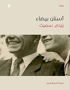 تحميل رواية أسنان بيضاء pdf – زادي سميث