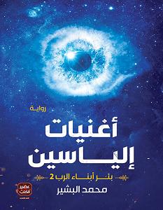 تحميل رواية أغنيات إلياسين pdf – محمد البشير