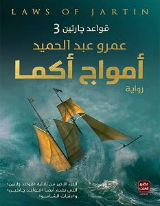 تحميل رواية قواعد جارتين 3.. أمواج أكما pdf – عمرو عبد الحميد