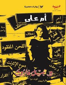 تحميل رواية أم علي pdf – نبيل فاروق