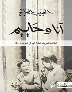 تحميل رواية أنا وحاييم pdf – الحبيب السائح