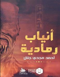 تحميل رواية أنياب رمادية pdf – أحمد مجدي جلال