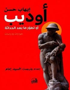 تحميل كتاب أوديب pdf – إيهاب حسن