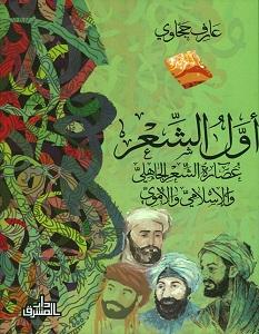 تحميل كتاب أول الشعر.. عصارة الشعر الجاهلي والإسلامي والأموي pdf – عارف حجاوي