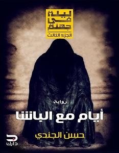 تحميل رواية أيام مع الباشا pdf – حسن الجندي