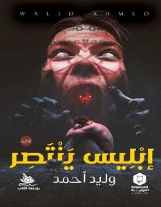 تحميل رواية إبليس ينتصر pdf – وليد أحمد