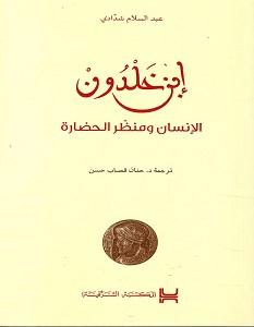 تحميل كتاب إبن خلدون.. الإنسان ومنظر الحضارة pdf – عبد السلام شدادي