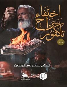 تحميل رواية اختفاء سراج تاكفور pdf – إسلام سمير عبد الرحمن