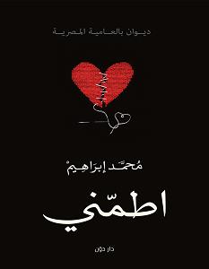 تحميل ديوان اطمني pdf – محمد إبراهيم