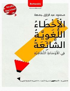 تحميل كتاب الاخطاء اللغوية الشائعة في الاوساط الثقافية pdf