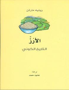 تحميل كتاب الأرز.. التاريخ الكوني pdf – رينيه مارتن