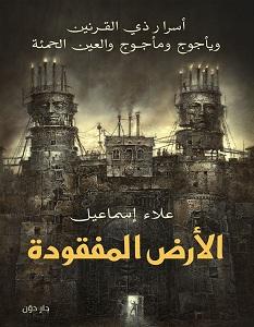 تحميل كتاب الأرض المفقودة pdf – علاء إسماعيل