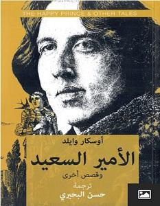تحميل رواية الأمير السعيد وقصص أخرى pdf – أوسكار وايلد