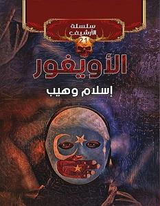 تحميل رواية الأويغور pdf – إسلام وهيب