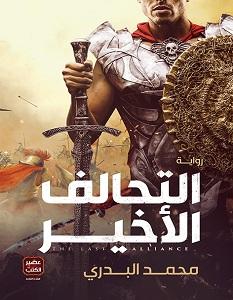 تحميل رواية التحالف الأخير pdf – محمد البدري