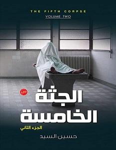 تحميل رواية الجثة الخامسة 2 pdf – حسين السيد