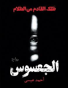 تحميل رواية الجعسوس pdf – أحمد عيسى