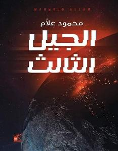 تحميل رواية الجيل الثالث pdf – محمود علام