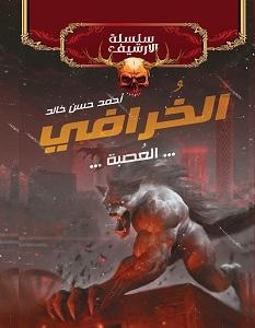 تحميل رواية الخرافي pdf – أحمد حسن خالد