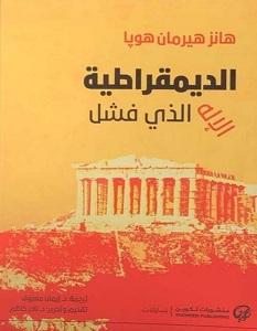 تحميل كتاب الديمقراطية.. الإله الذي فشل pdf – هانز هيرمان هوبا