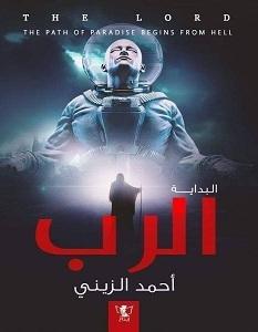 تحميل رواية الرب pdf – أحمد الزيني