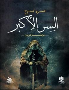 تحميل رواية السر الأكبر pdf – عمرو ممدوح