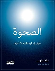 تحميل كتاب الصحوة دليل في الروحانية بلا أديان pdf – سام هاريس