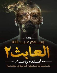 تحميل رواية العابث 2 أصدقاء وأعداء pdf – إسلام عبد الله