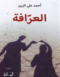 تحميل رواية العرافة pdf – أحمد علي الزين